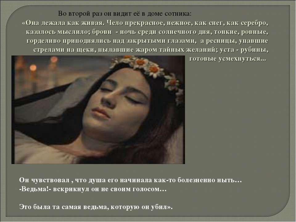«Она лежала как живая. Чело прекрасное, нежное, как снег, как серебро, казало...
