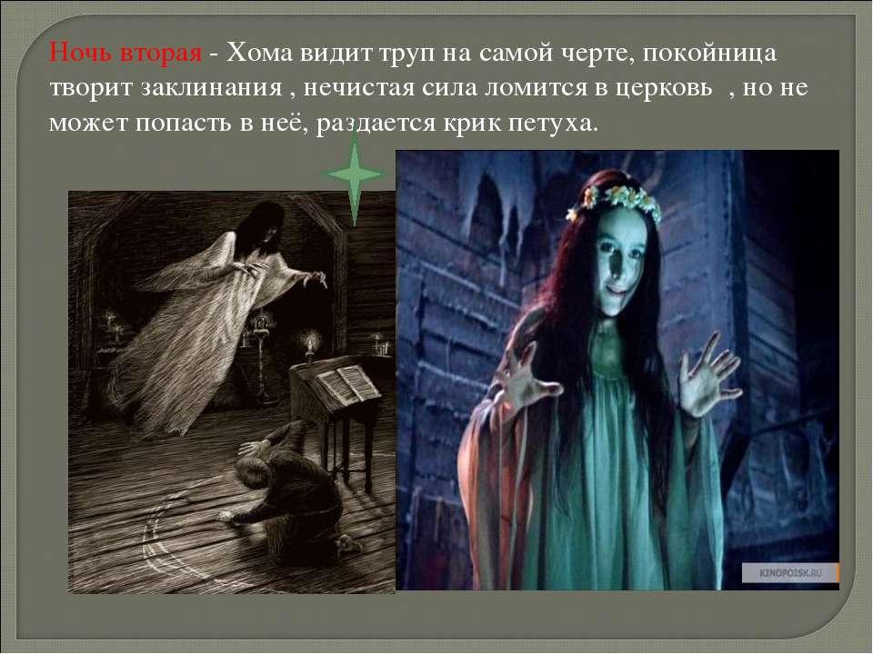 Ночь вторая - Хома видит труп на самой черте, покойница творит заклинания , н...