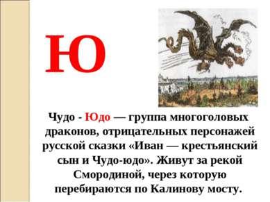 Чудо - Юдо— группа многоголовых драконов, отрицательных персонажей русской с...