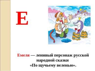 Емеля — ленивый персонаж русской народной сказки «По щучьему веленью». Е