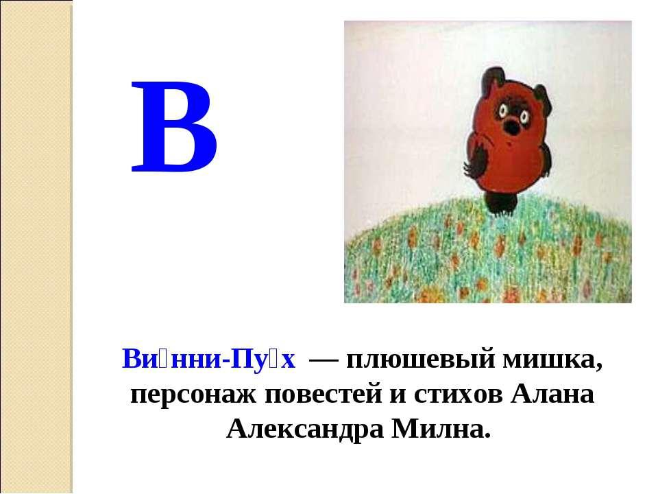 В Ви нни-Пу х — плюшевый мишка, персонаж повестей и стихов Алана Александра ...