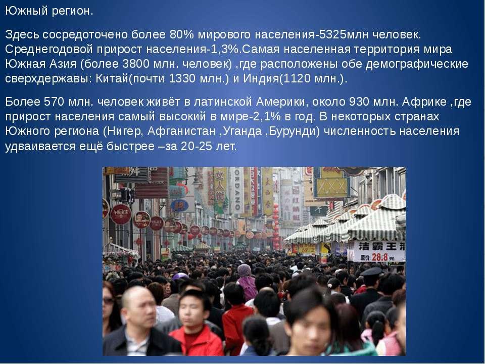 Южный регион. Здесь сосредоточено более 80% мирового населения-5325млн челове...