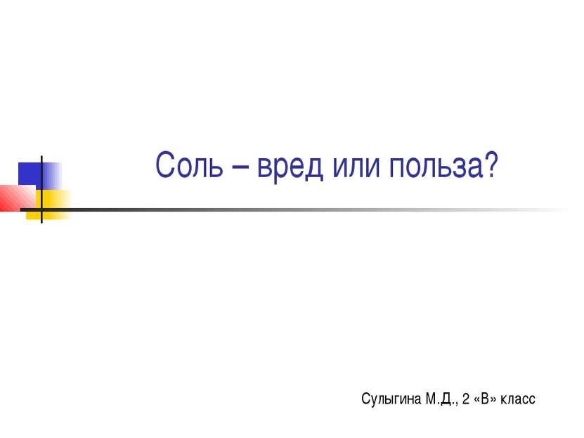 Соль – вред или польза? Сулыгина М.Д., 2 «В» класс