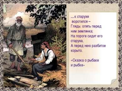 …к старухе воротился – Глядь: опять перед ним землянка; На пороге сидит его с...