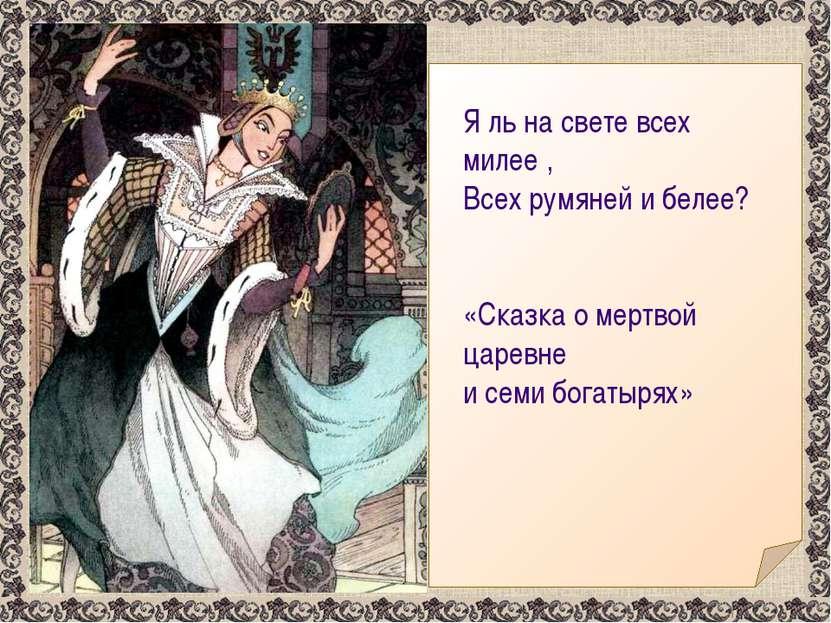 Я ль на свете всех милее , Всех румяней и белее? «Сказка о мертвой царевне и ...