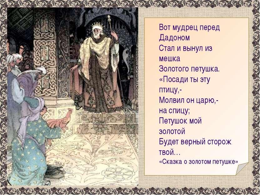 Вот мудрец перед Дадоном Стал и вынул из мешка Золотого петушка. «Посади ты э...