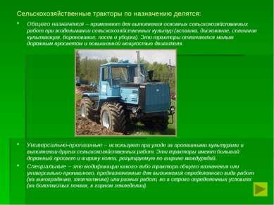Сельскохозяйственные тракторы по назначению делятся: Общего назначения – прим...