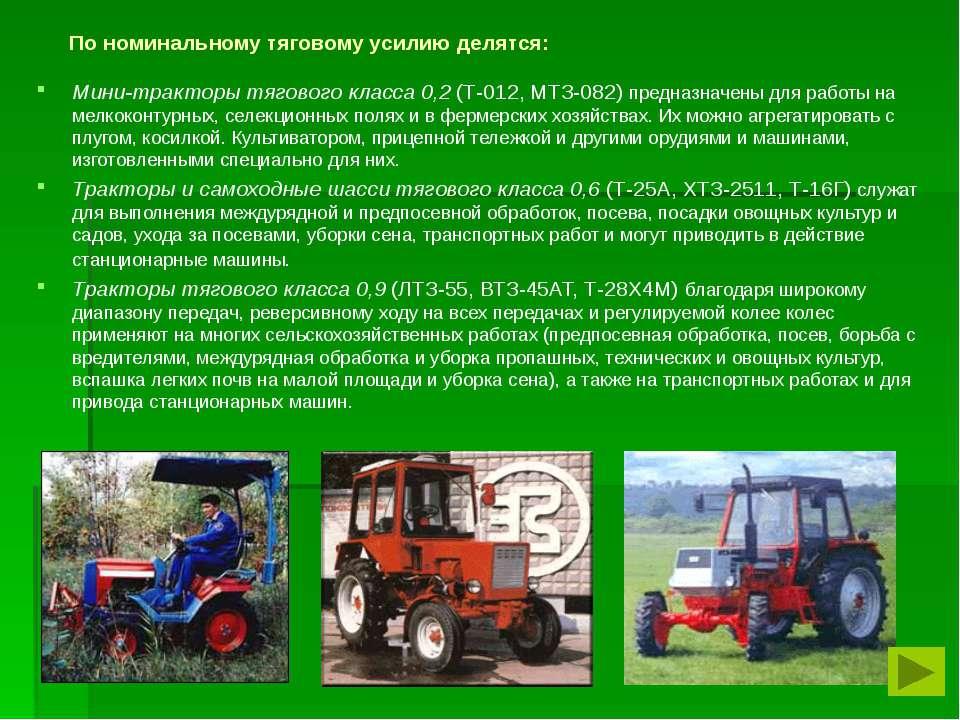По номинальному тяговому усилию делятся: Мини-тракторы тягового класса 0,2 (Т...