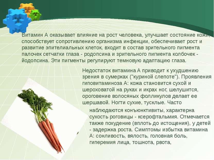 Витамин А оказывает влияние на рост человека, улучшает состояние кожи, способ...
