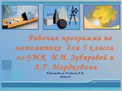 Рабочая программа по математике для 5 класса по УМК И.И. Зубаревой и А.Г. Мор...
