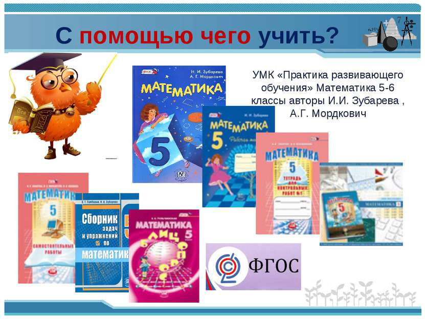 С помощью чего учить? УМК «Практика развивающего обучения» Математика 5-6 кла...