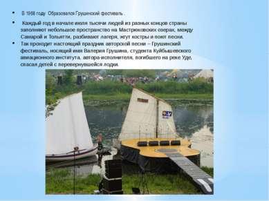 В 1968 году Образовался Грушинский фестиваль . Каждый год в начале июля тысяч...