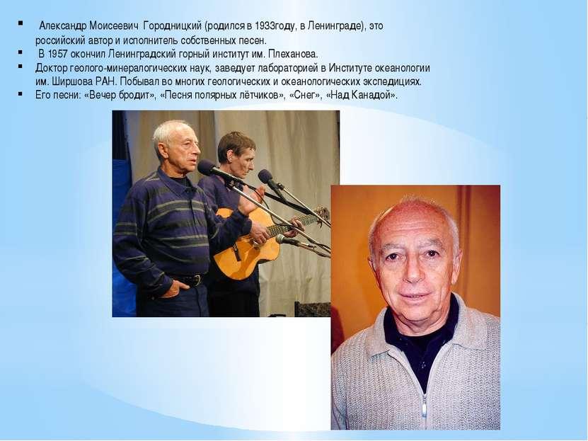 Александр Моисеевич Городницкий (родился в 1933году, в Ленинграде), это росси...
