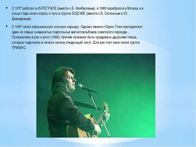 С 1977 работал в ИНТЕГРАЛЕ (вместе с Б. Алибасовым), в 1983 перебрался в Моск...