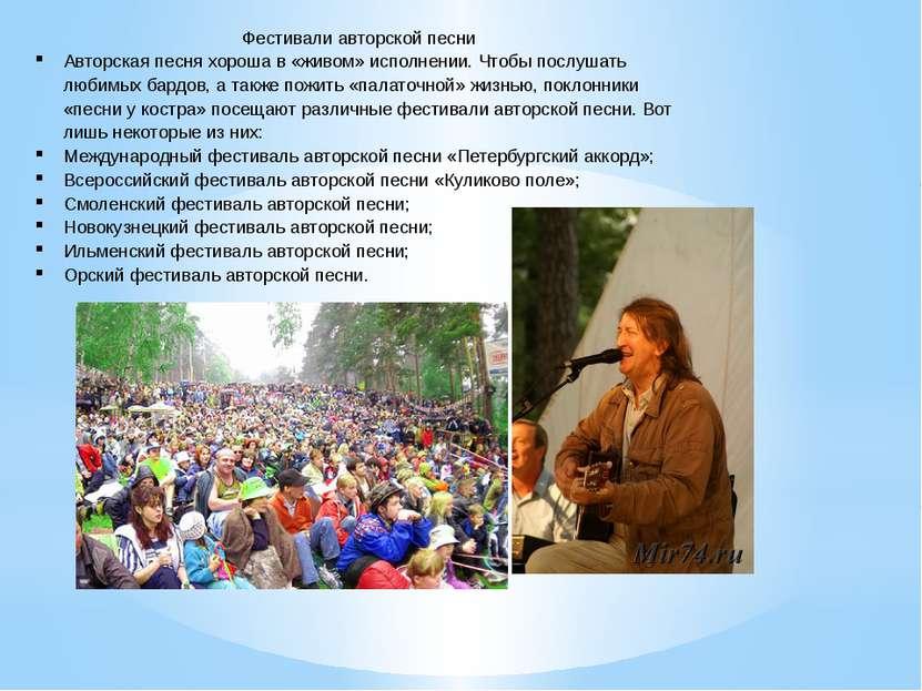 Фестивали авторской песни Авторская песня хороша в «живом» исполнении. Чтобы ...