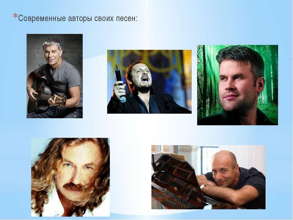 Современные авторы своих песен: