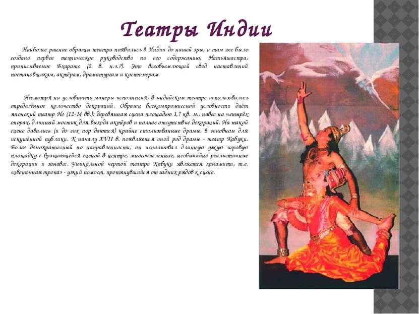Наиболее ранние образцы театра появились в Индии до нашей эры, и там же было ...