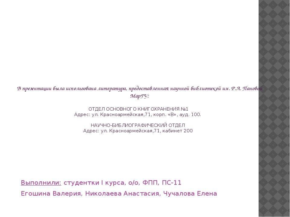 В презентации была использована литература, предоставленная научной библиотек...