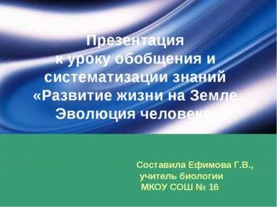 Презентация к уроку обобщения и систематизации знаний «Развитие жизни на Земл...