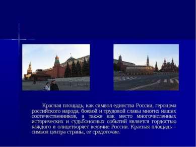 Красная площадь, как символ единства России, героизма российского народа, бое...