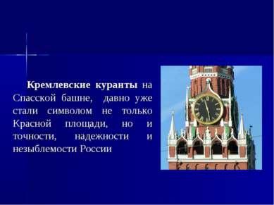 Кремлевские куранты на Спасской башне, давно уже стали символом не только Кра...