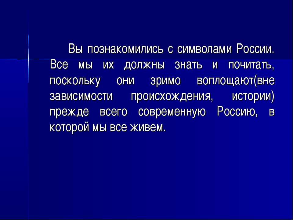 Вы познакомились с символами России. Все мы их должны знать и почитать, поско...