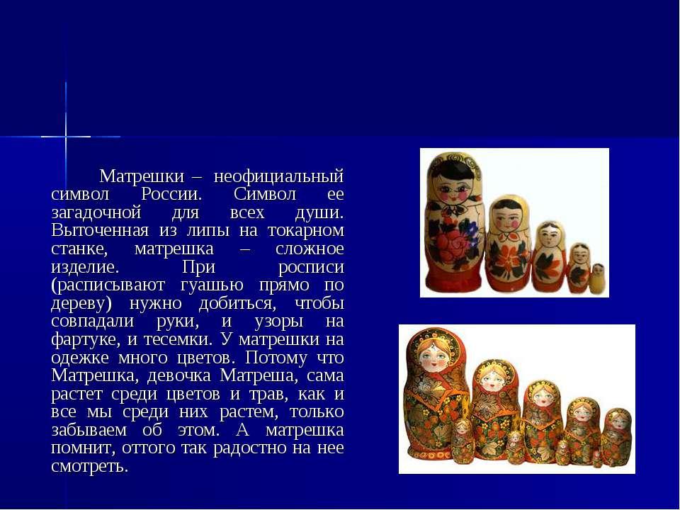 Матрешки – неофициальный символ России. Символ ее загадочной для всех души. ...