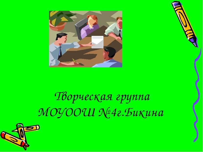 Творческая группа МОУООШ № 4г.Бикина