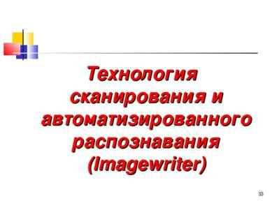 Технология сканирования и автоматизированного распознавания (Imagewriter) *