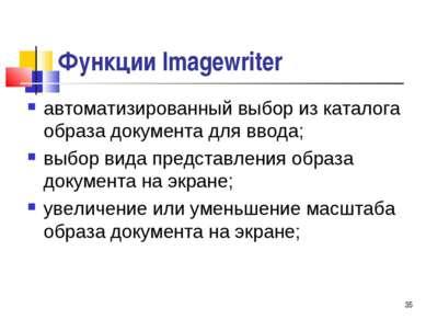 Функции Imagewriter автоматизированный выбор из каталога образа документа для...