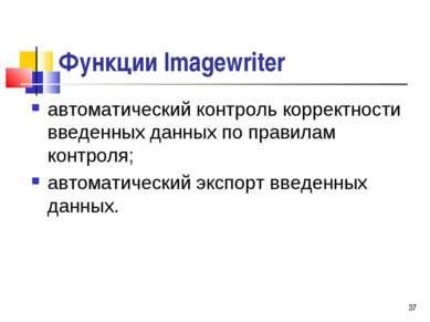 Функции Imagewriter автоматический контроль корректности введенных данных по ...