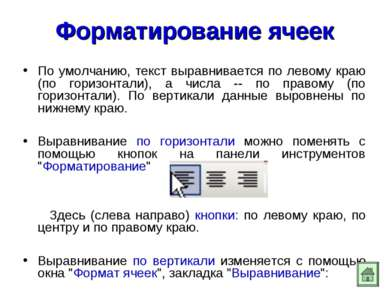 Форматирование ячеек По умолчанию, текст выравнивается по левому краю (по гор...