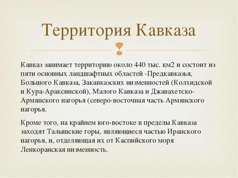 Кавказ занимает территорию около 440 тыс. км2 и состоит из пяти основных ланд...