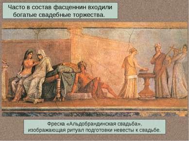 Фреска «Альдобрандинская свадьба», изображающая ритуал подготовки невесты к с...