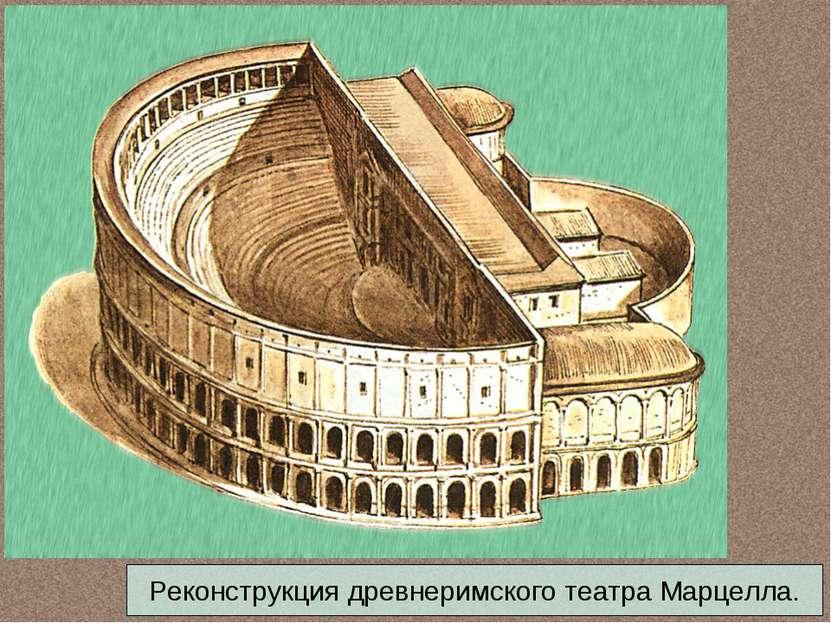 Реконструкция древнеримского театра Марцелла.