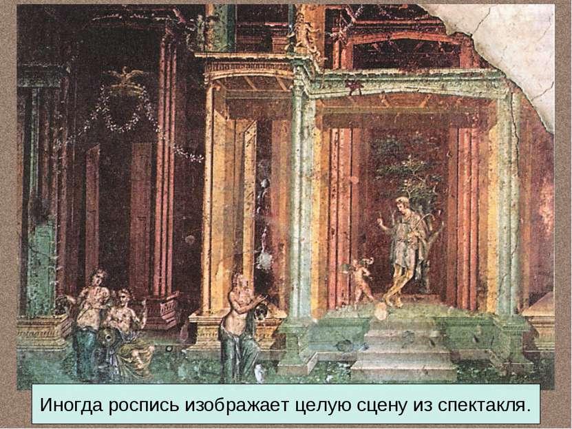 Иногда роспись изображает целую сцену из спектакля.
