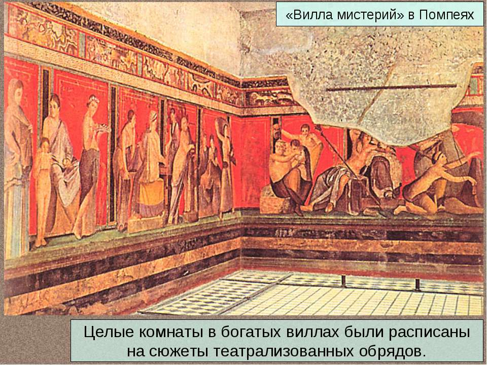 «Вилла мистерий» в Помпеях Целые комнаты в богатых виллах были расписаны на с...