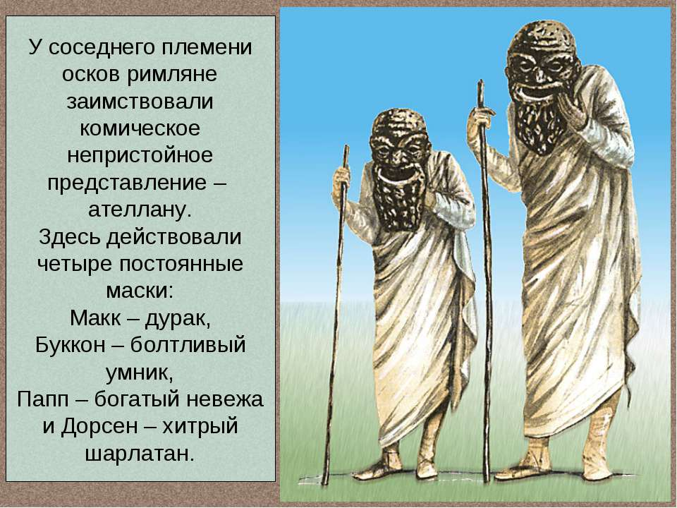 У соседнего племени осков римляне заимствовали комическое непристойное предст...