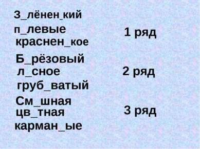 п левые краснен кое 1 ряд 2 ряд 3 ряд Б_рёзовый л сное груб ватый См шная цв ...