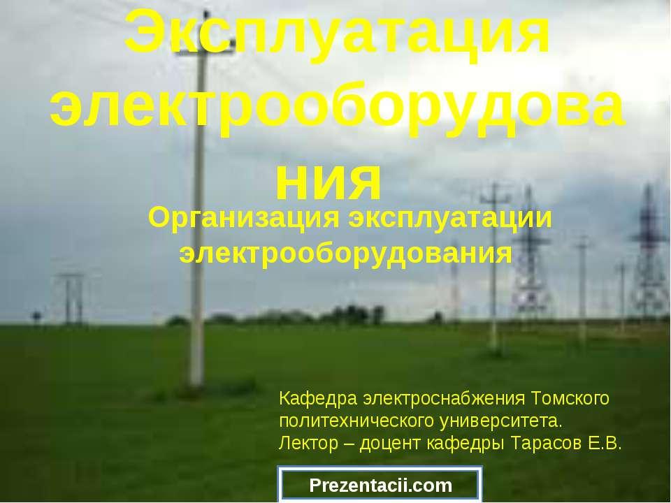Эксплуатация электрооборудования Организация эксплуатации электрооборудования...