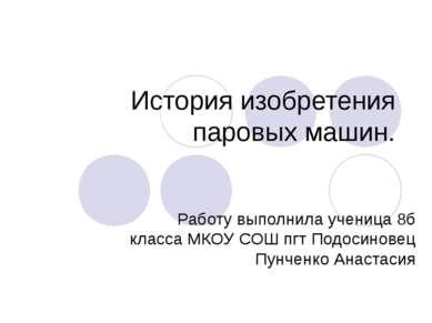 История изобретения паровых машин. Работу выполнила ученица 8б класса МКОУ СО...