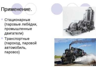 Применение. Стационарные (паровые лебёдки, промышленные двигатели) Транспортн...
