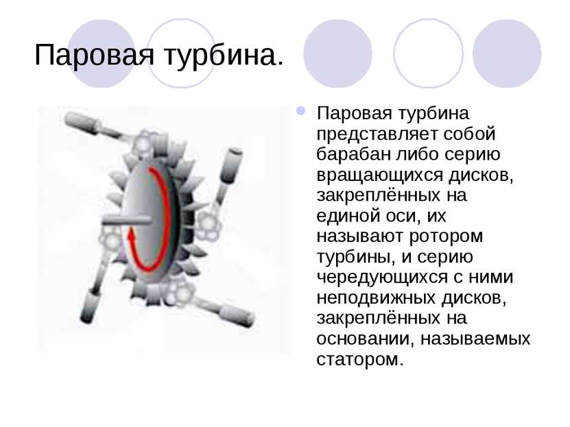 Паровая турбина. Паровая турбина представляет собой барабан либо серию вращаю...