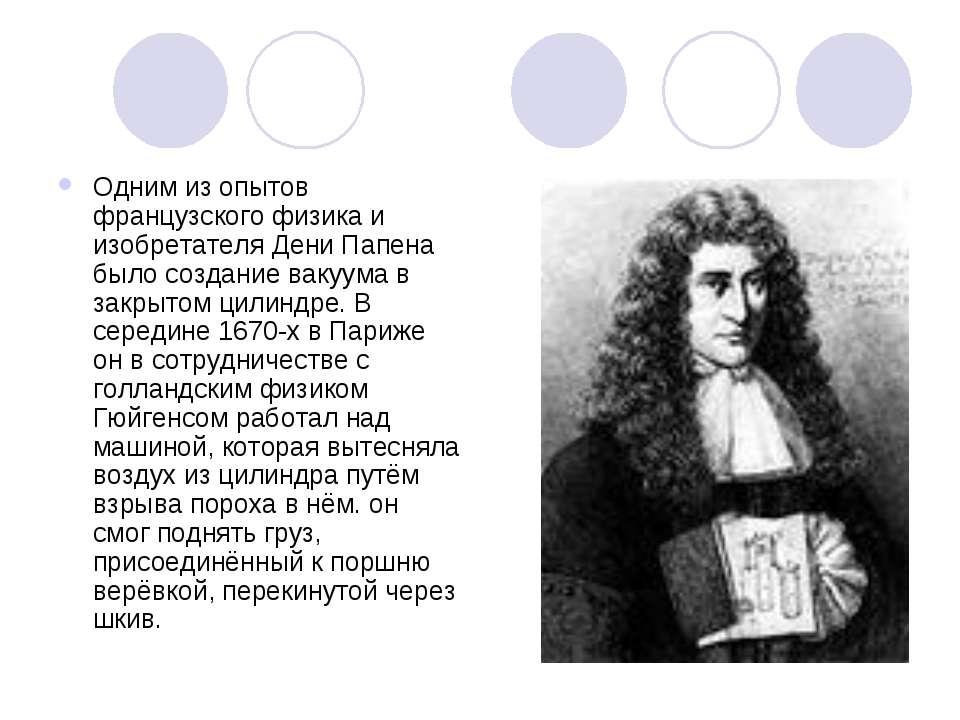 Одним из опытов французского физика и изобретателя Дени Папена было создание ...