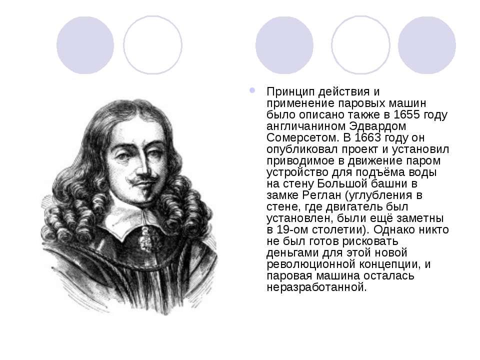 Принцип действия и применение паровых машин было описано также в 1655году ан...