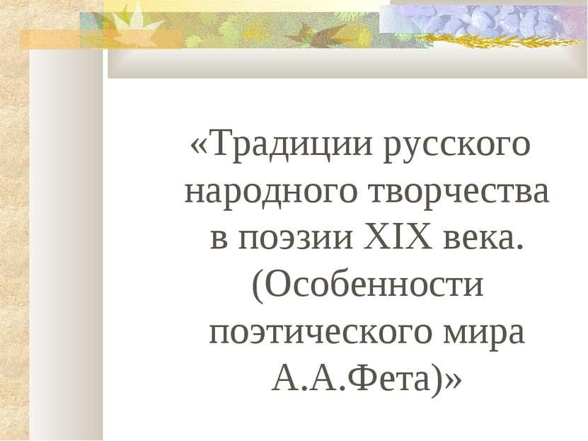 «Традиции русского народного творчества в поэзии XIX века. (Особенности поэти...
