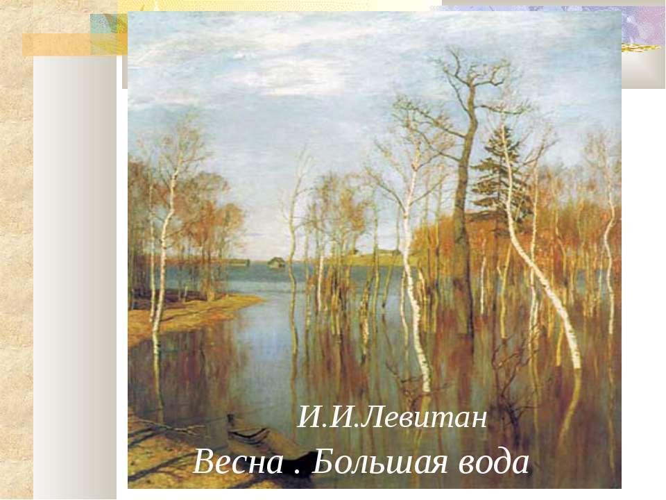 И.И.Левитан Весна . Большая вода