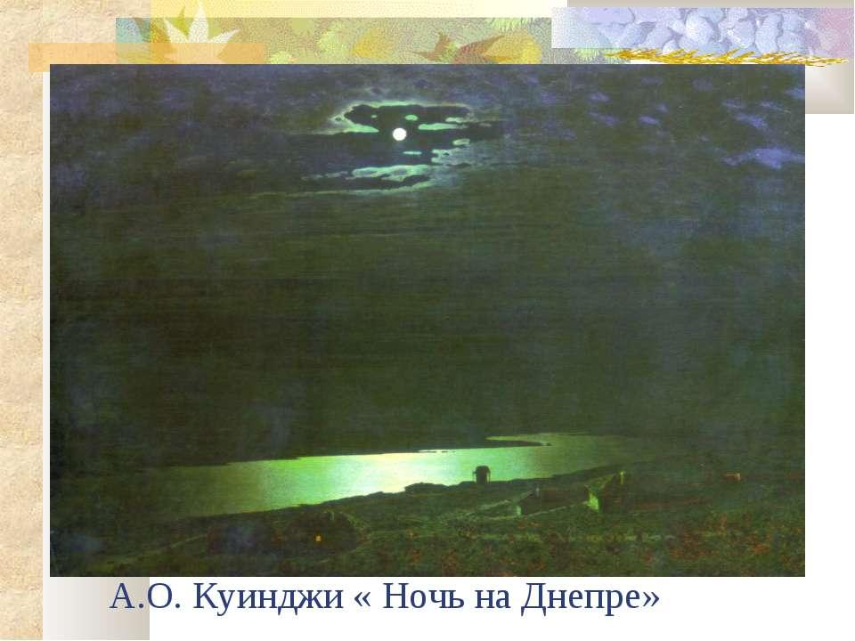А.О. Куинджи « Ночь на Днепре»