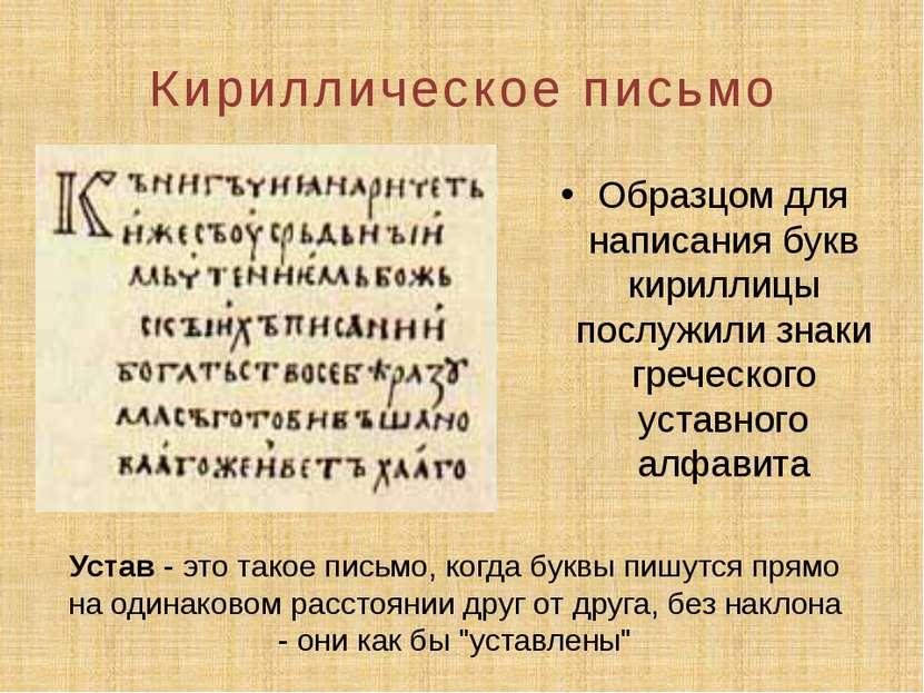 Кириллическое письмо Образцом для написания букв кириллицы послужили знаки гр...