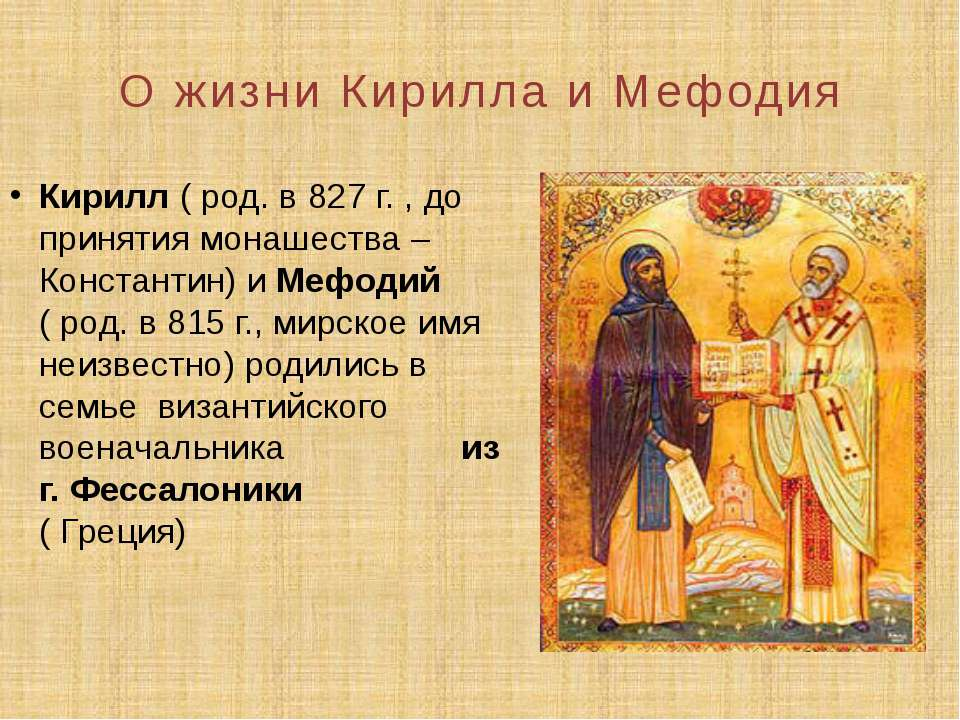 О жизни Кирилла и Мефодия Кирилл ( род. в 827 г. , до принятия монашества – К...
